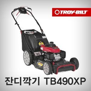 잔디깍기/제초기/엔진모아/트로이빌트/벌초/TB490 XP
