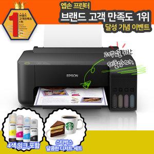 정품 리필 무한잉크 프린터 L1110 ㅣ1110