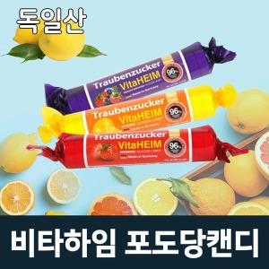 포도당캔디 9줄(총135정)포도당 사탕(당보충/수험생)