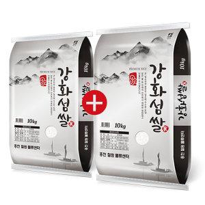 강화섬쌀 삼광쌀 10kg+10kg 18년산 (박스포장)