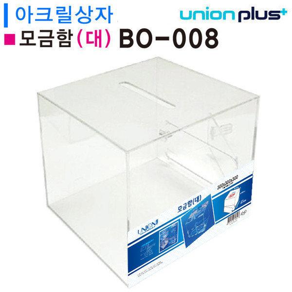 유니온 아크릴상자 - 모금함 (대) (300x300x300mm 3T)