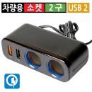 시거잭2구 USB급속고속 멀티소켓 차량용충전기 분배기