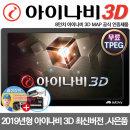 아이나비 3D 오토비 AN900(32G)TPEG 네비게이션 사은품