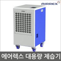 2019년형 ADH-800 하루100리터 에어렉스 산업용제습기