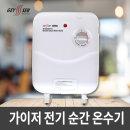 가이저 전기 순간 온수기 GK6 순간식 온수기 국내생산