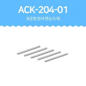 와콤인튜어스 4/5용 그립펜용 표준펜심 ACK-20401