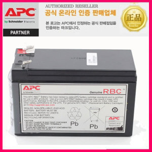 APC BACK-UPS CS500/BK500Ei/RBC2/정품배터리