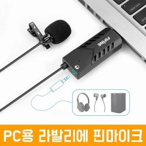 USB PC 라발리에 핀마이크 FIFINE K053 게임 개인방송