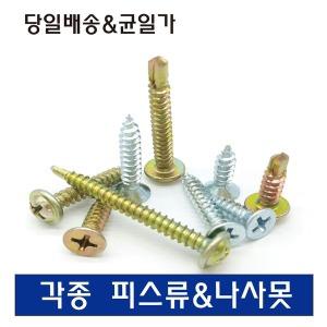나사/피스/나사못/직결피스/스텐/목재/석고/리벳/방수