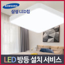 LED 심플 방등 50W 아이 공부 방 조명 안방 아이조명
