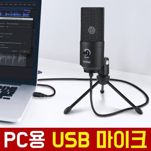 USB PC 콘덴서 마이크 FIFINE K669B 게임 개인방송