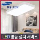 LED 심플 직사각 방등 60W 아이 공부 방 조명 안방