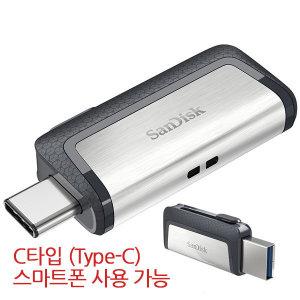 샌디스크 Ultra Dual Type-C 128GB OTG USB 메모리