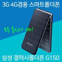 중고스마트폴더폰 열공폰 효도폰 갤럭시폴더폰 G150