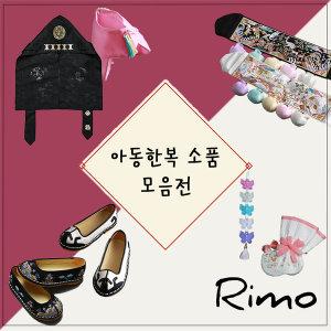Rimo 아동한복소품 모음전