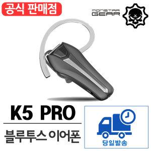 몬스타기어 서머너 K5 PRO 블루투스 이어폰