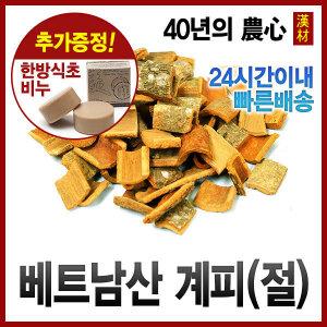 계피(절)1200g/계피/계피차/시나몬/베트남산