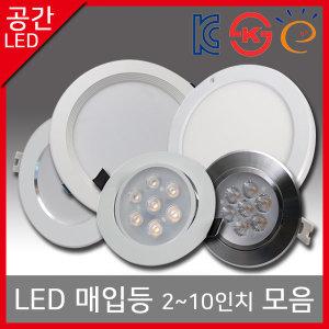 LED 다운라이트 매입등 3인치 5W 한정특가 BT