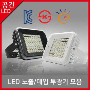 LED 투광기 노출형 매입형 투광등 써치라이트 30W IN