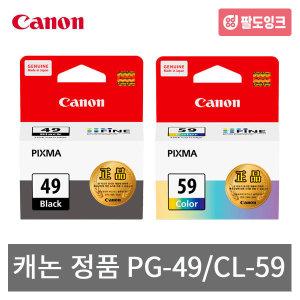 캐논 정품 PG-49 CL-59 E409 E489 E3190 E3195 E4290