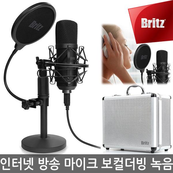 방송용 콘덴서 마이크 스탠드 보컬 녹음용 BE-STM700