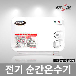가이저 전기 순간 온수기 SW-004P 샤워용 온수 무제한
