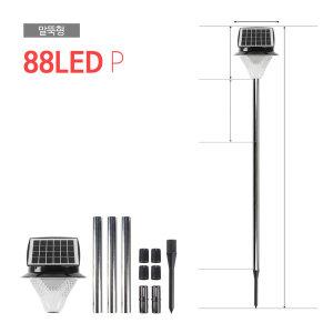 태양광 고급형 88LED 정원등 (말뚝형)/화단 마당조명