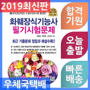 크라운출판사 화훼장식기능사 필기시험문제 2019년 4월 발행