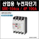 서울산전 산업용누전차단기 SBE-104Ca 4P-100A