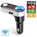 시거잭 USB 블루투스 핸즈프리 멀티소켓 차량용충전기