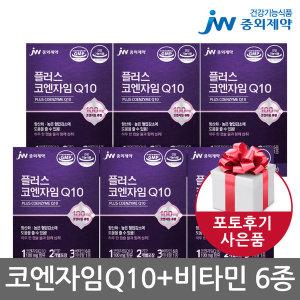 플러스 코엔자임 큐텐 Q10 코큐텐 비타민 6종 6개월분