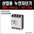 서울산전 산업용누전차단기 SBE-104Ca 4P-75A