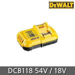 디월트 DCB118 프리미엄 고속 충전기 54V 18V 8A