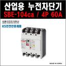 서울산전 산업용누전차단기 SBE-104Ca 4P-60A