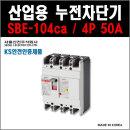 서울산전 산업용누전차단기 SBE-104Ca 4P-50A