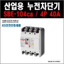 서울산전 산업용누전차단기 SBE-104Ca 4P-40A