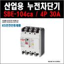 서울산전 산업용누전차단기 SBE-104Ca 4P-30A
