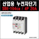 서울산전 산업용누전차단기 SBE-104Ca 4P-20A