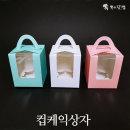 컵케익상자(화이트:9.2x9.2x11cm-10매) - 선물박스