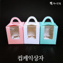컵케익상자(핑크:9.2x9.2x11cm-10매)-답례품선물 박스