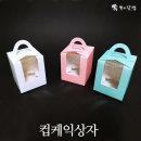컵케익상자(블루:9.2x9.2x11cm-10매)-선물답례품 박스