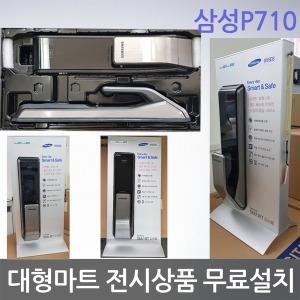 마트전시상품/SHS-P710/무료설치}디지털도어락/번호키