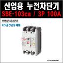 서울산전 산업용누전차단기 SBE-103Ca 3P-100A