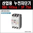 서울산전 산업용누전차단기 SBE-103Ca 3P-75A