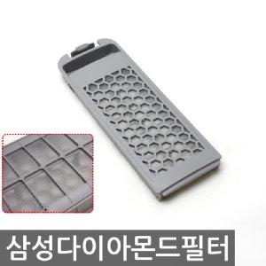 SM 삼성세탁기 다이아몬드필터 /거름망 먼지망 세탁망