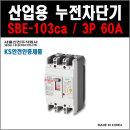 서울산전 산업용누전차단기 SBE-103Ca 3P-60A