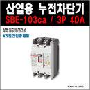 서울산전 산업용누전차단기 SBE-103Ca 3P-40A