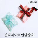 빈티지도트 반달상자(핑크:14x10x2.8cm-10매)선물박스