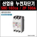 서울산전 산업용누전차단기 SBE-102Ca 2P-100A