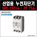 서울산전 산업용누전차단기 SBE-102Ca 2P-75A
